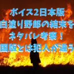 ボイス2日本版の白塗り野郎の結末をネタバレ考察!韓国版とは犯人が違う?
