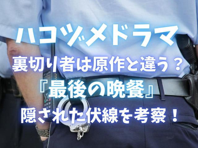 ハコヅメドラマ裏切りは原作と違う?『最後の晩餐』に隠された伏線を考察!