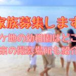 家族募集しますロケ地の幼稚園はどこ?東京の撮影場所も紹介!