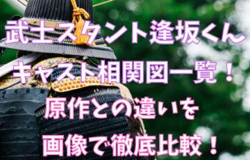 武士スタント逢坂くんキャスト相関図一覧!原作との違いを画像で徹底比較!